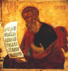 The Prophet Zephaniah