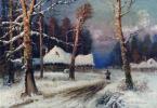 Юлий Юльевич Клевер. Зимний вечер в деревне