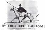 Давид Ноевич Гоберман, Михаил Осипович Гольдштейн. Путешествие в Арзрум
