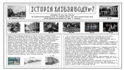 History of Kiev Bread Factory number 7