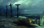 Ночь на Голгофе