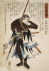 47 loyal samurai. I Amosite, Norikane with a spear in his hand, drinking from porcelain bowls