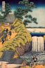 Водопад Тота Аой-га-Oкa