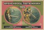 Александр Михайлович Родченко. Броненосец Потёмкин