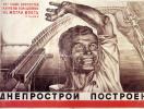 """Днепрострой построен: """"Нет таких крепостей, какие бы большевики не могли взять!"""" И. Сталин"""