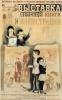 Выставка детской книги и иллюстрации. Открыта в помещении Государственного Русского музея