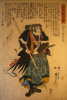 47 loyal samurai. Obosi Rice, Astana, standing with lowered spear