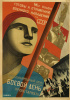 Мы будем готовы к отражению военного нападения на СССР. Международный день работниц — боевой день пролетариата