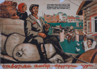 Виктор Иванович Говорков. Отворяй амбар - трудодни едут!