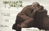 """Alexander Mikhailovich Lemeshchenko. """"Come back tomorrow"""". Dir. E. Tashkov"""