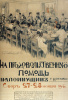 For food aid to needy in Moscow. Collection of 27—28 November 1916
