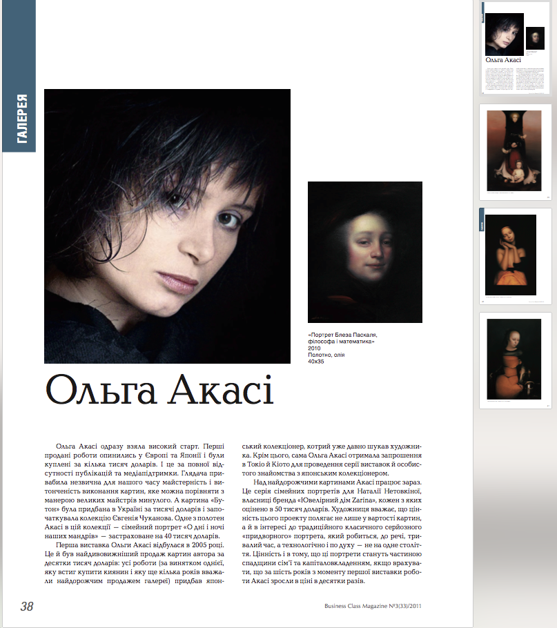 Галерея Business Class Magazine №3(33)