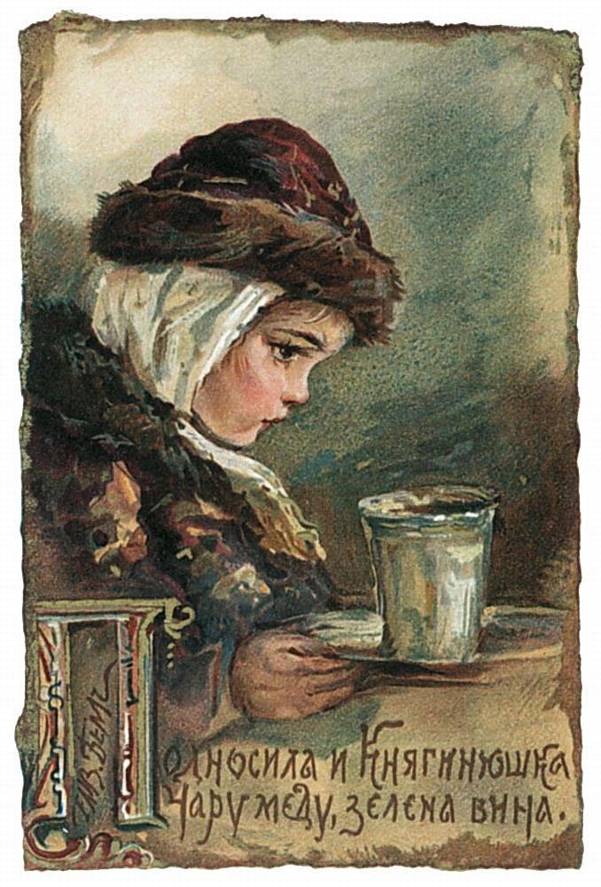 Елизавета Меркурьевна Бём (Эндаурова). Чарка меда