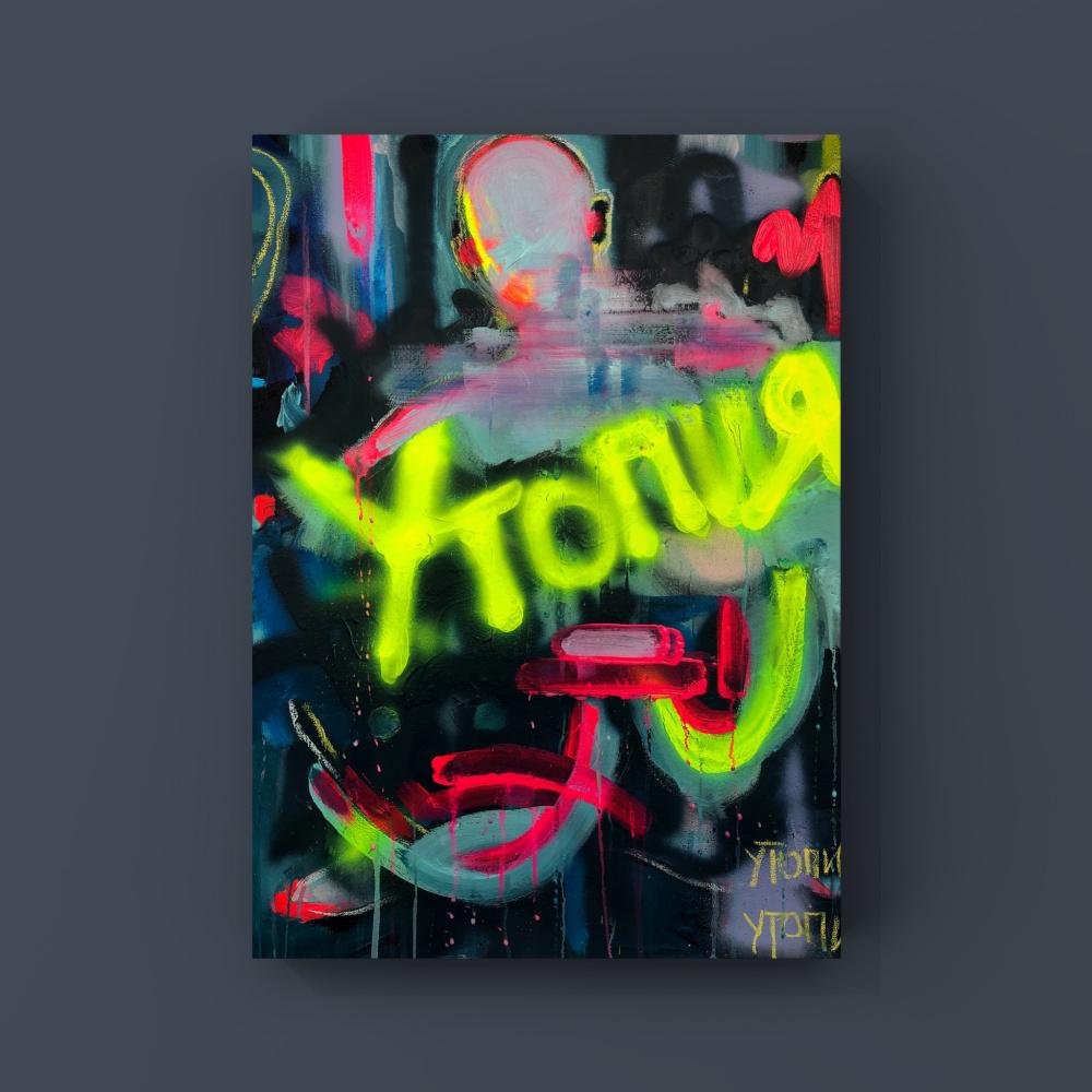 Hromys Art. Утопия