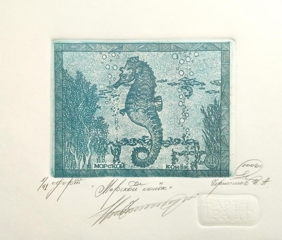 Igor Alexandrovich Chernyshov. Sea Horse
