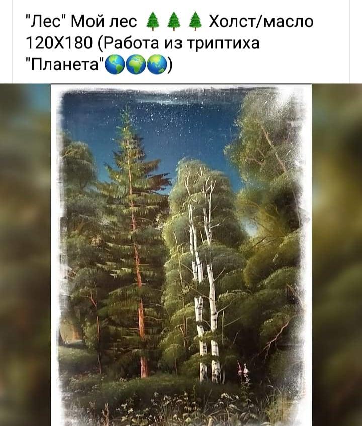 """Irina Vladimirovna Gavrichkova. """"Forest"""" triptych Planet"""