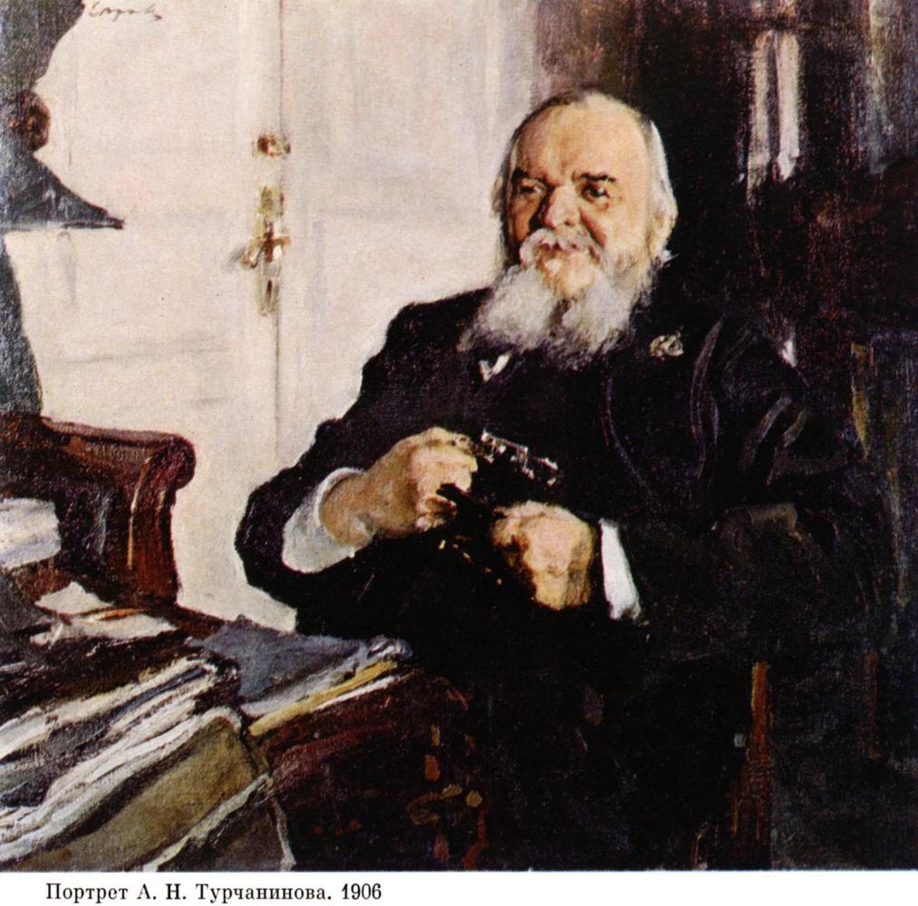 Валентин Александрович Серов. Портрет А. Н. Турчанинова