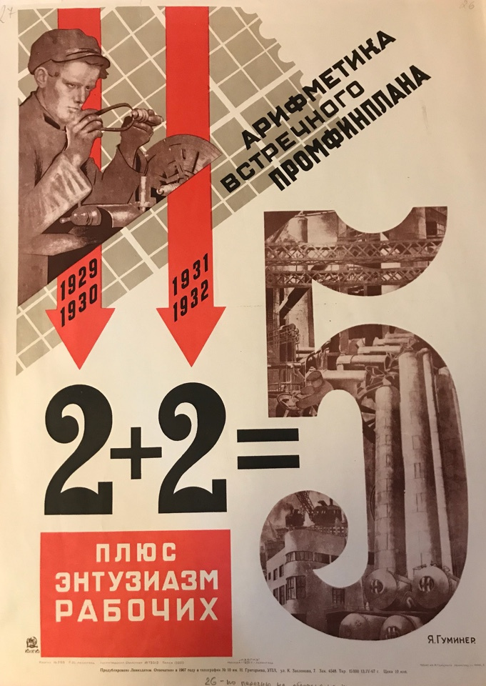 Yakov Moiseevich Huminer. Under the banner of Lenin - forward to world October!