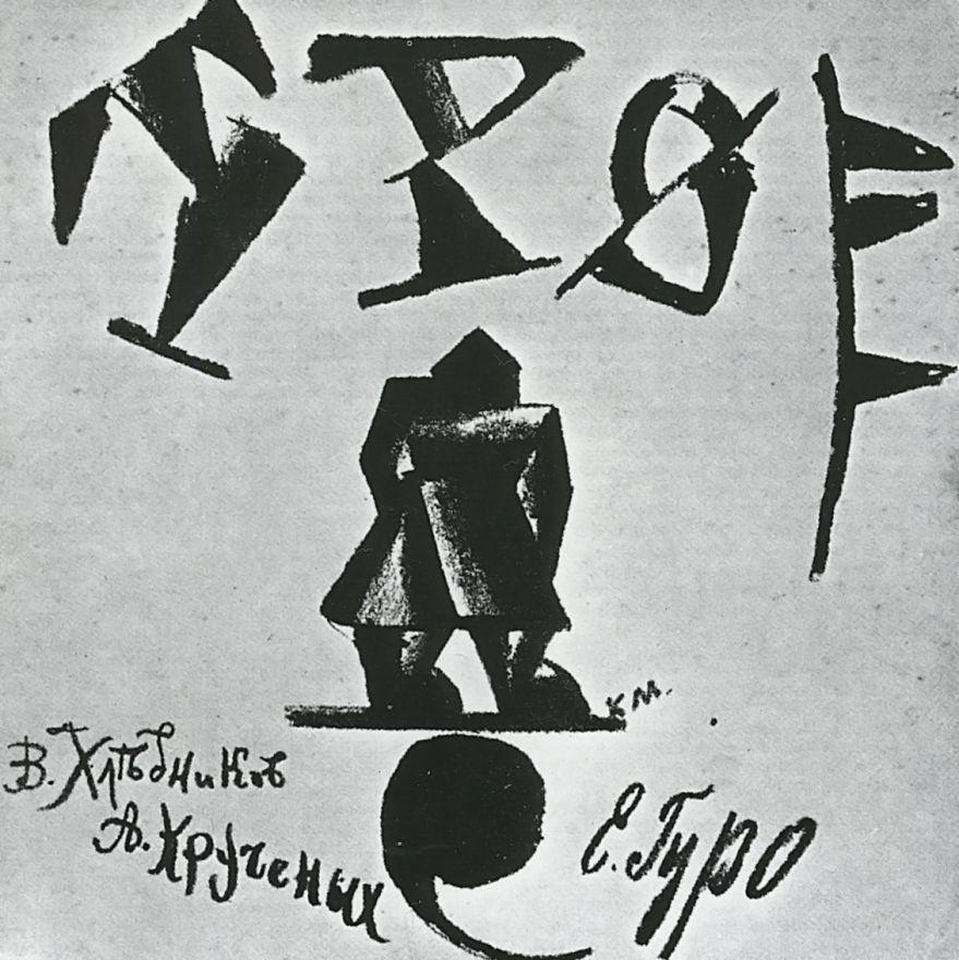 """Казимир Северинович Малевич. Геометризованная человеческая фигура. Верхняя обложка. """"Трое"""""""