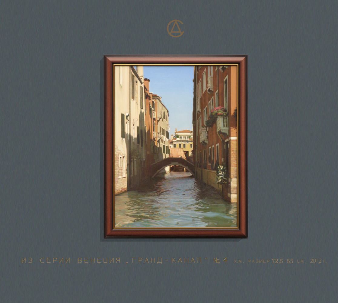 "Albert Bakhtiarovich Sattarov. From the series ""Venice. Grand Canal"" No. 4"
