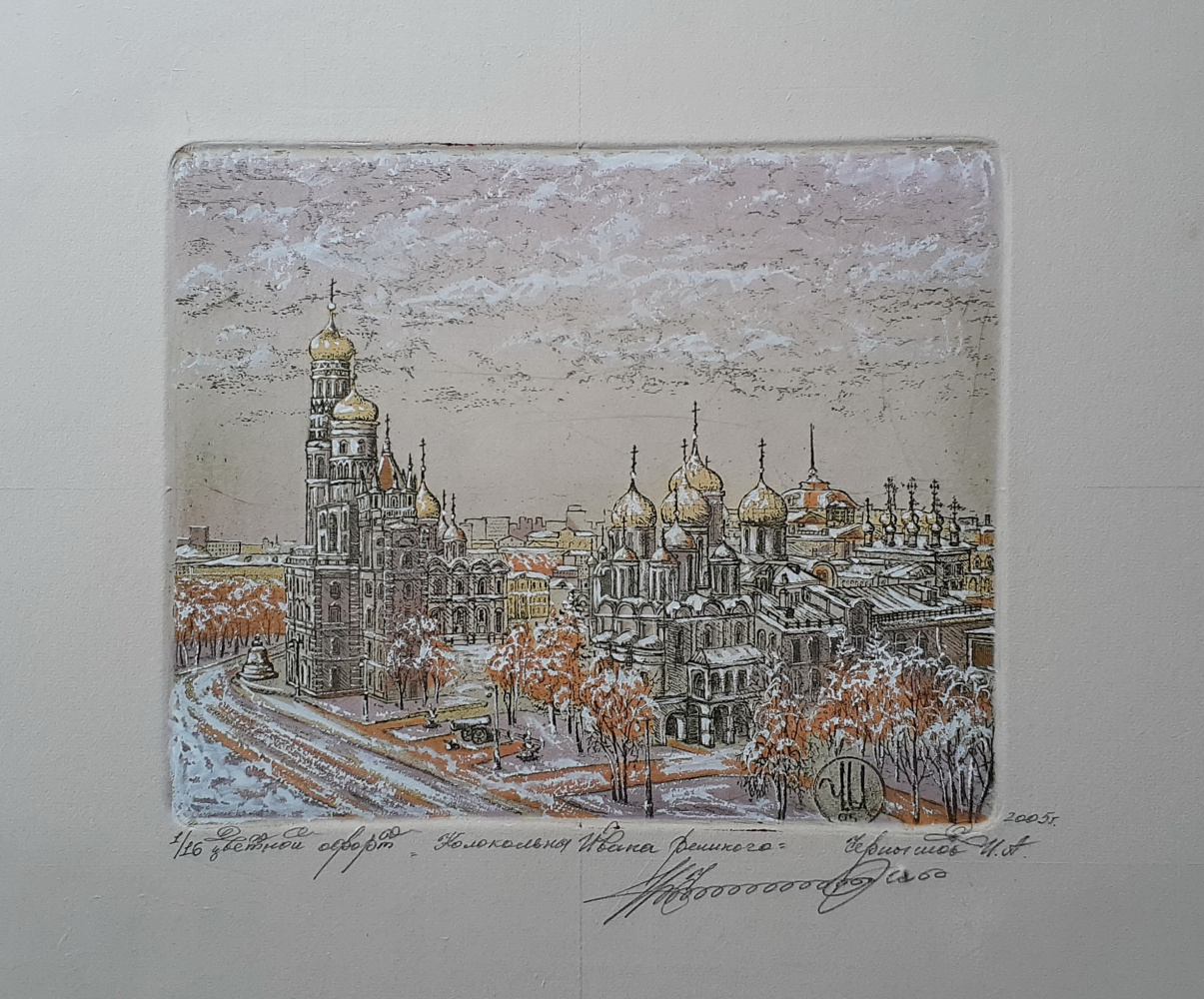 Igor Alexandrovich Chernyshov. Ivan the Great belltower