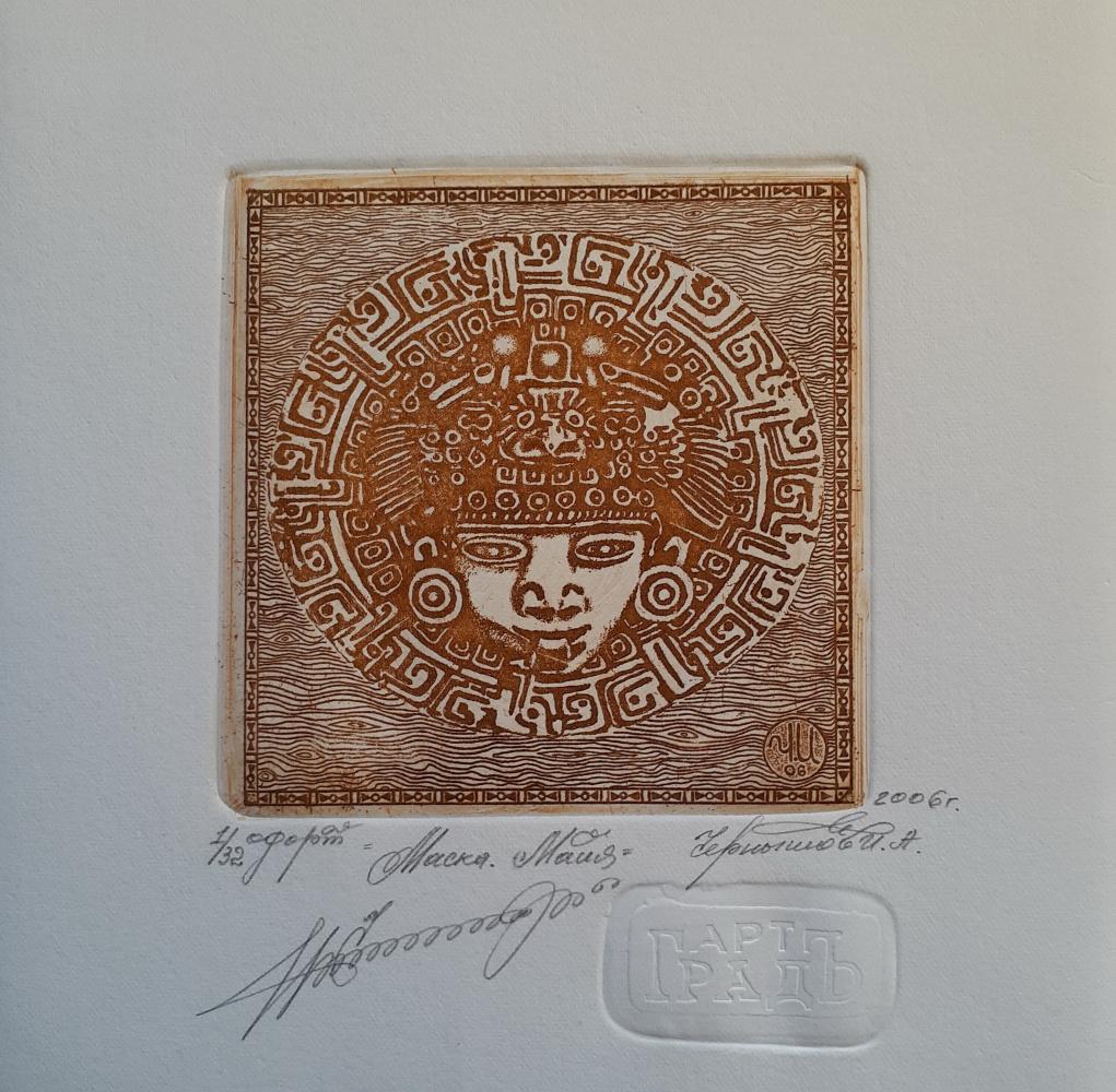 Igor Alexandrovich Chernyshov. Mayan. Mask