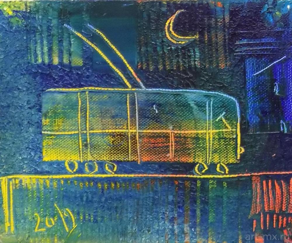 Philip Cossack. Trolleybus