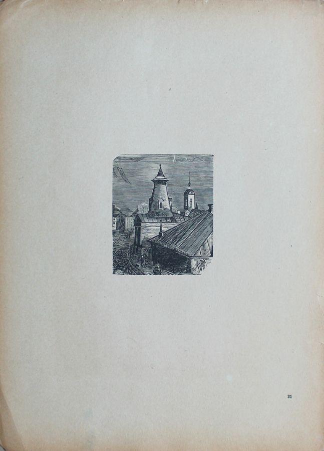 Alexey Ivanovich Usachev. Городской пейзаж
