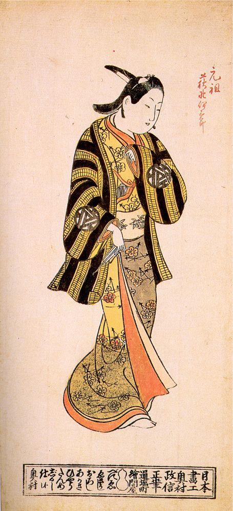Окумура Масанобу. Сюжет 1