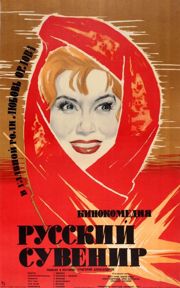Alexander Mikhailovich Lemeshchenko. Russian souvenir : a Comedy, starring Lyubov Orlova