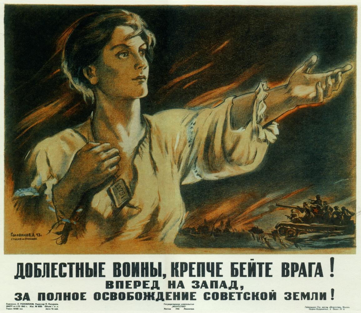 Leonid Fedorovich Golovanov. Valiant warriors, hit the enemy harder!