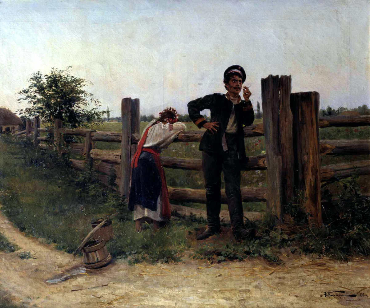 Александр Владимирович Маковский. Надоела