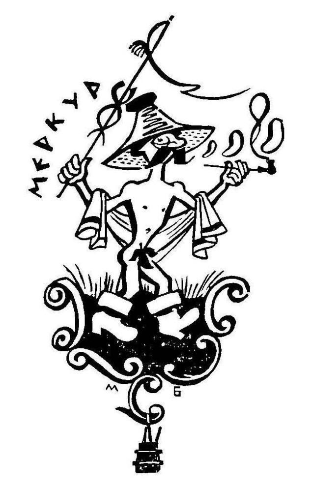 """Николай Бутович. Меркурий. Заставка к поэме И. Котляревского """"Энеида"""""""