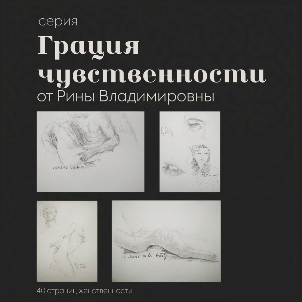Rina Vladimirskaya. Grace Sensuality Series