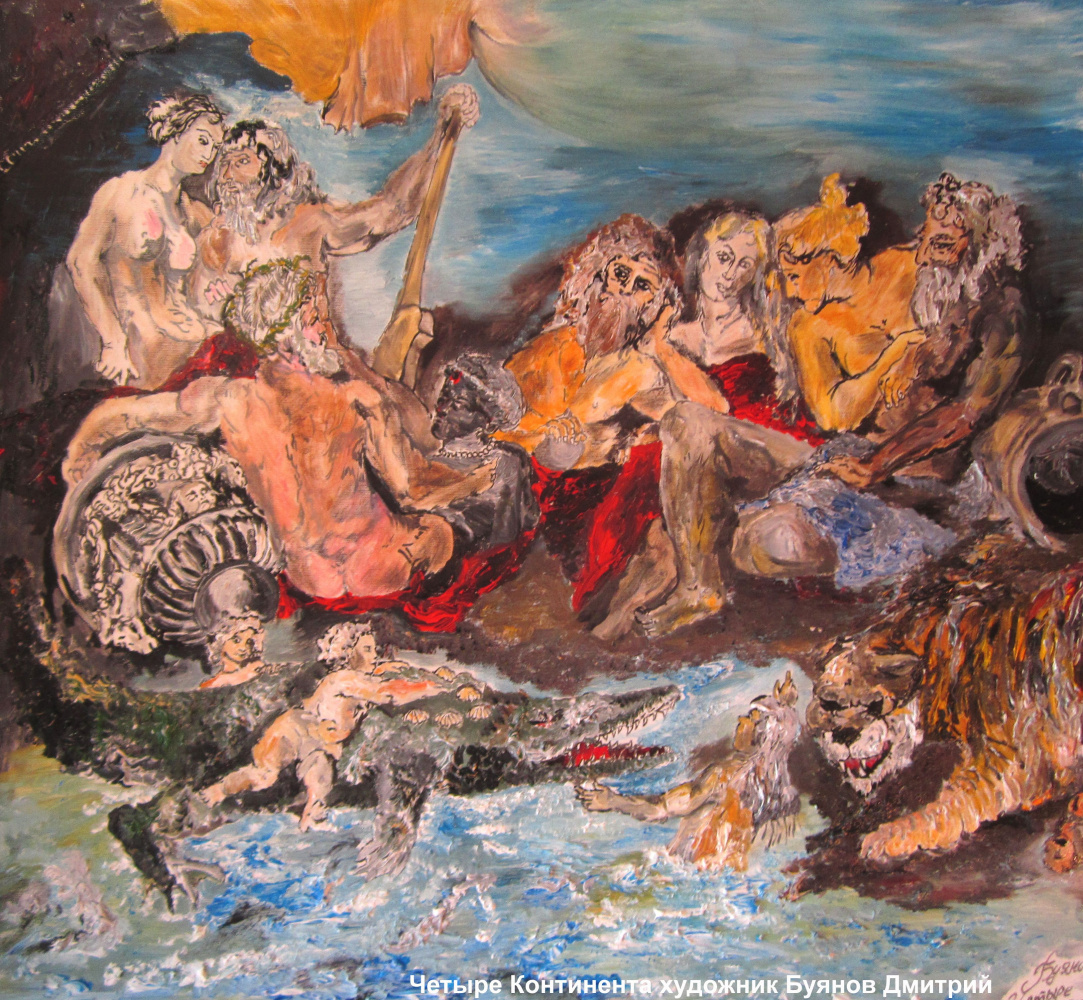 "Дмитрий Юрьевич Буянов. ""Four continents,"" the artist Dmitry Buyanov"