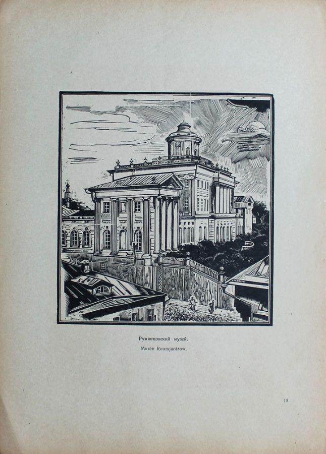 Alexey Ivanovich Usachev. Румянцовский музей