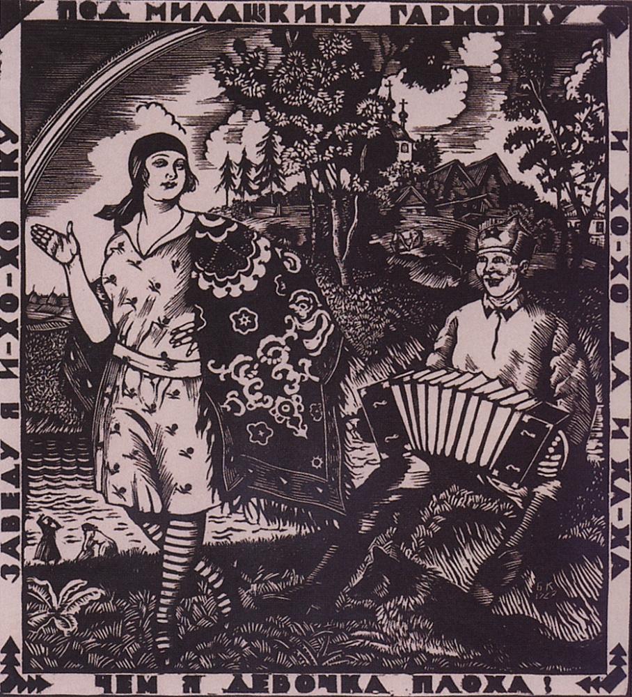 Boris Mikhailovich Kustodiev. Under Milashkina harp...