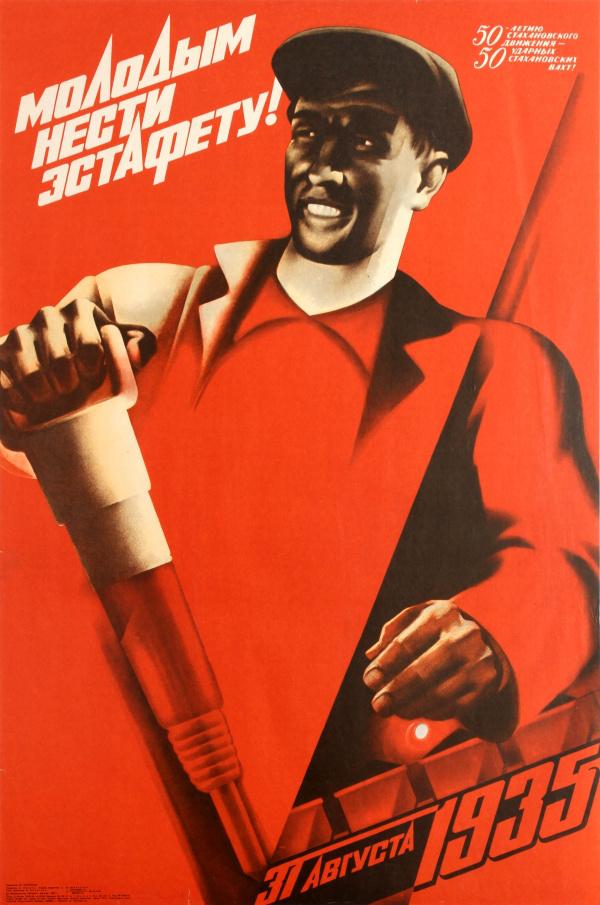 Полторан Ю.. Молодым нести эстафету! 31 августа 1935