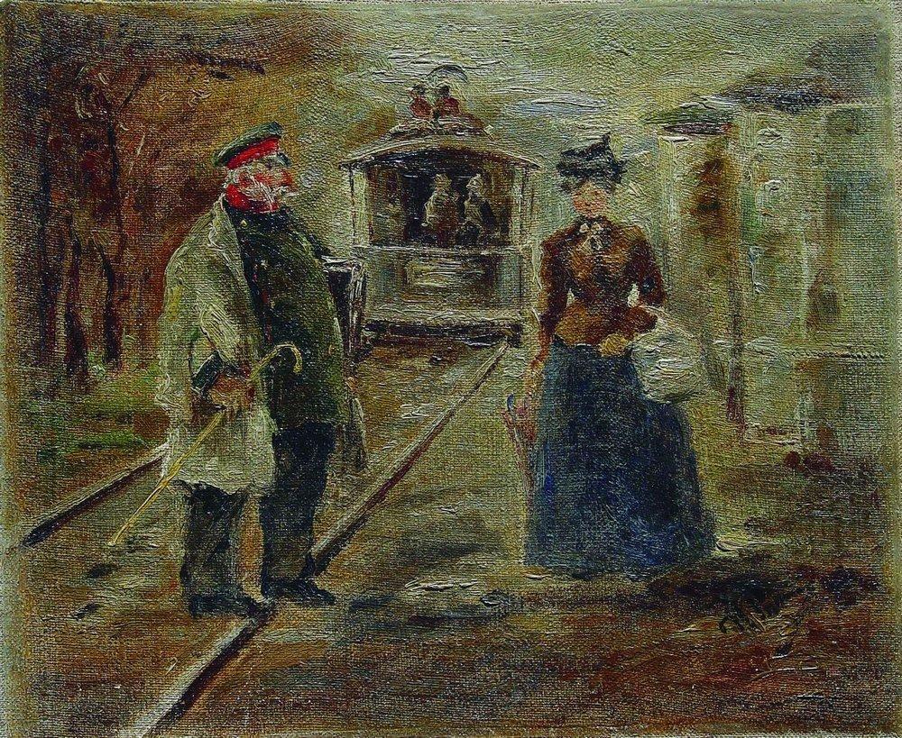 Илья Ефимович Репин. На перроне вокзала. Уличная сцена с удаляющейся конкой