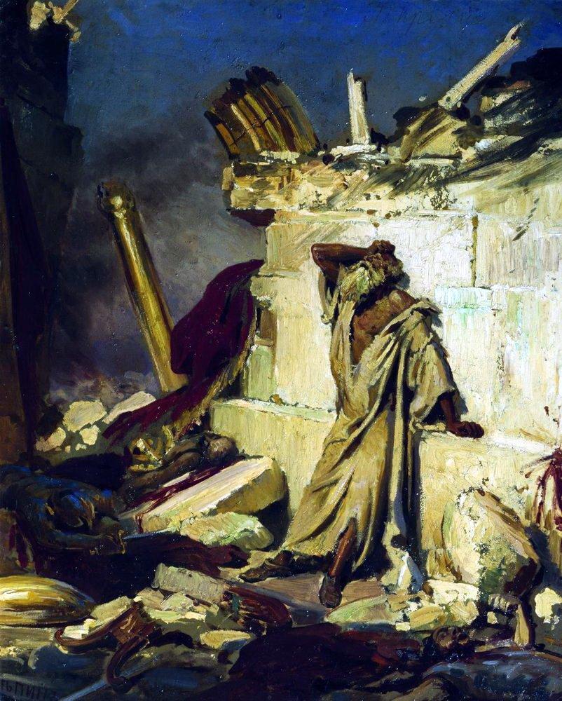 Илья Ефимович Репин. Плач пророка Иеремии на развалинах Иерусалима