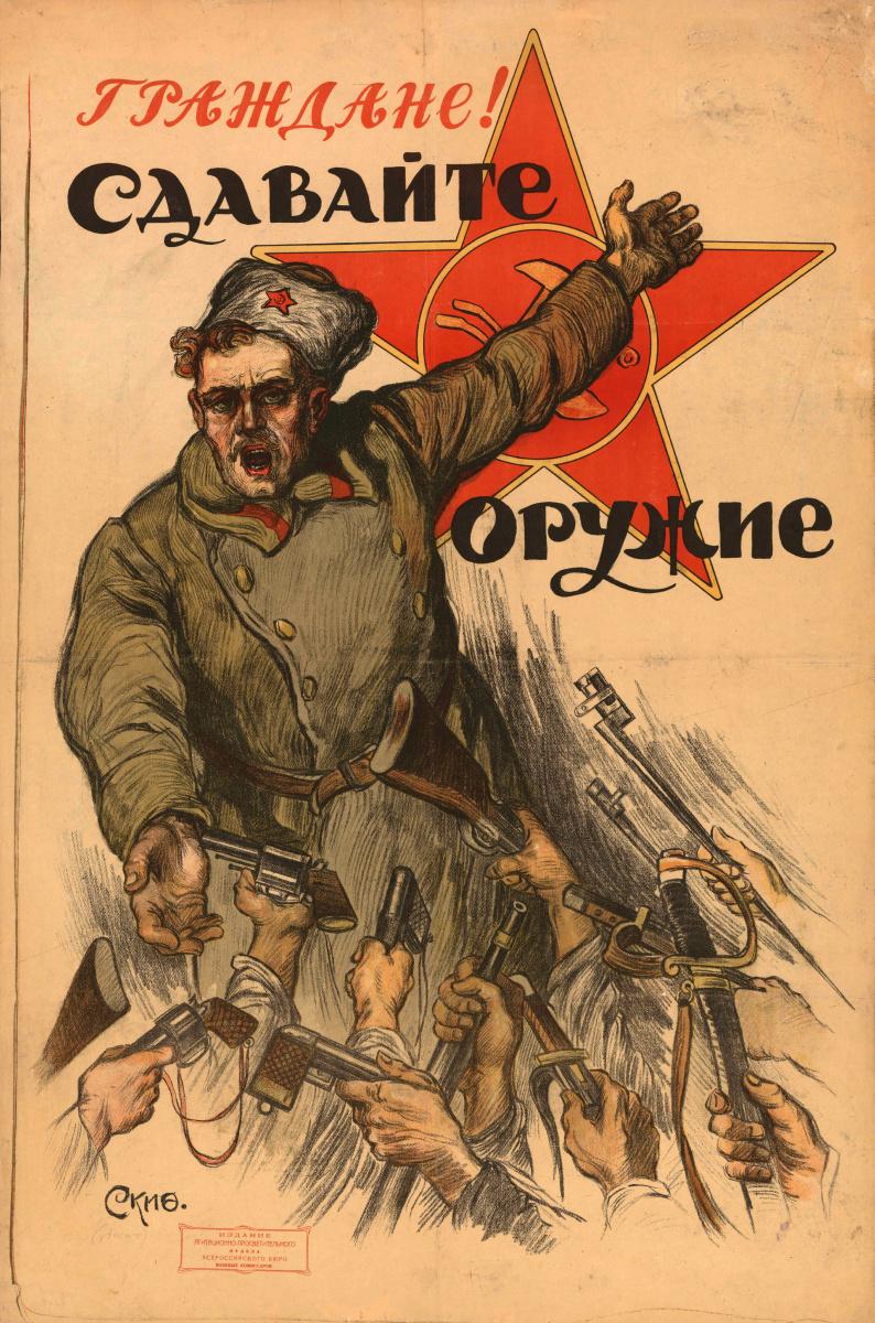 Александр Петрович Апсит. Граждане! Сдавайте оружие