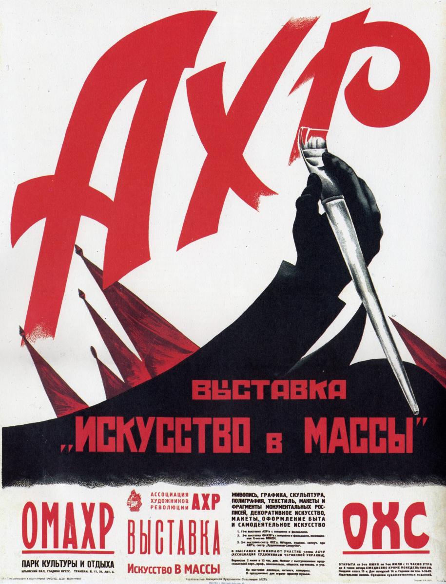 """Неизвестный  художник. АХР (Ассоциация художников революции). Выставка """"Искусство в массы"""""""