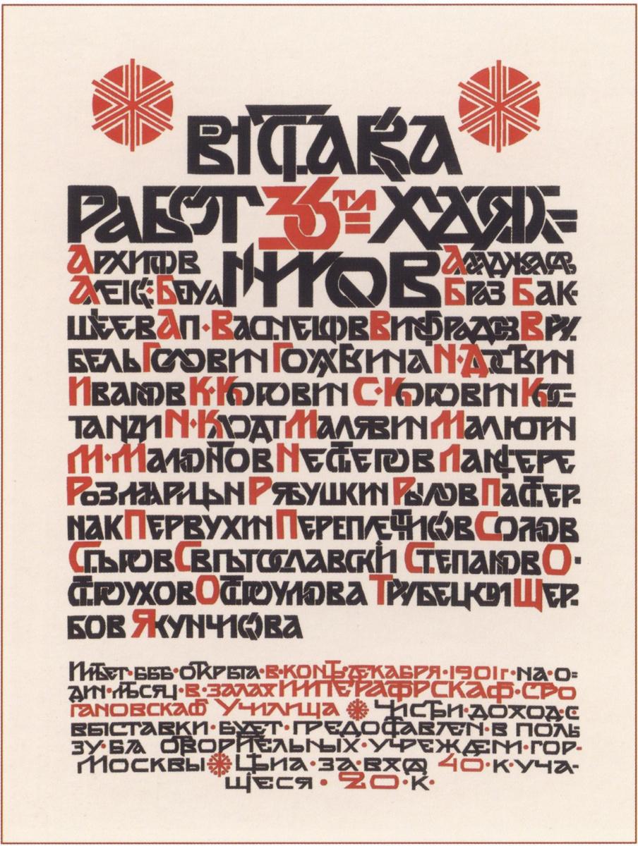 Михаил Александрович Врубель. Плакат «Выставка работ 36-ти художников»