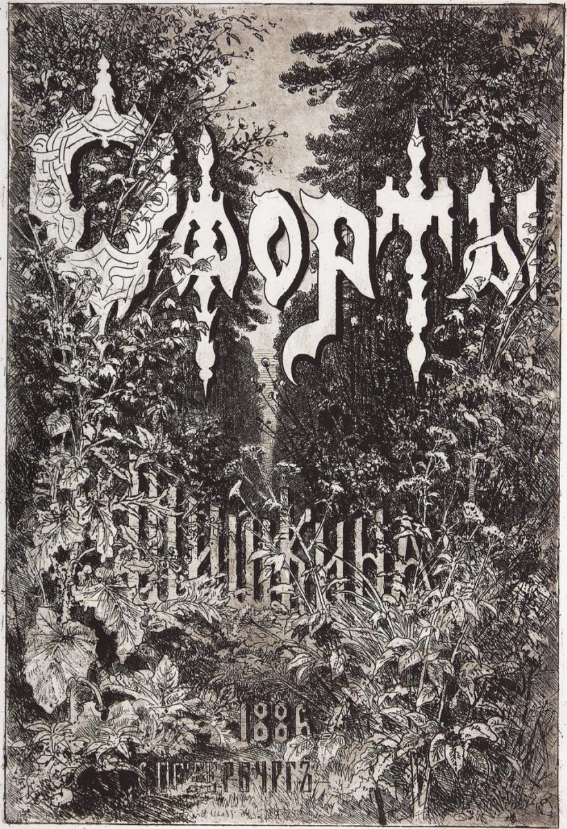 Иван Иванович Шишкин. Офорты. Обложка альбома 1886 года