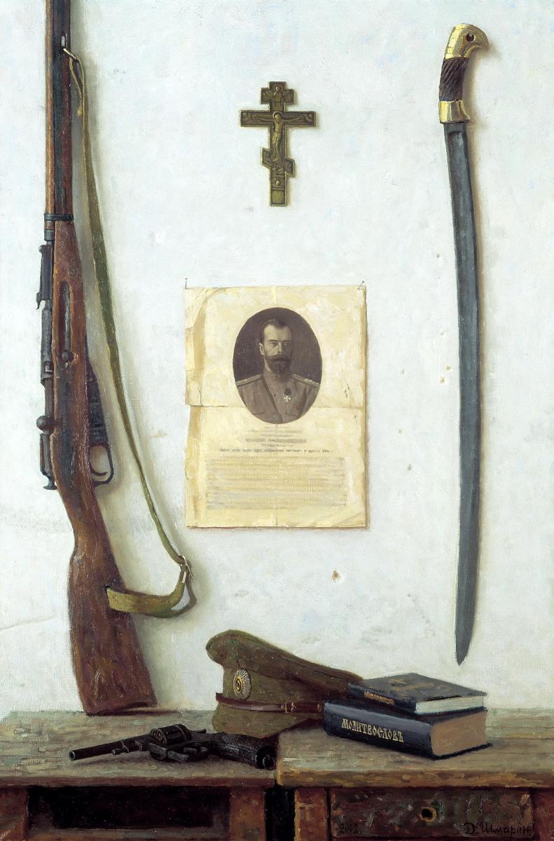 Дмитрий Шмарин. За Веру, Царя и Отечество