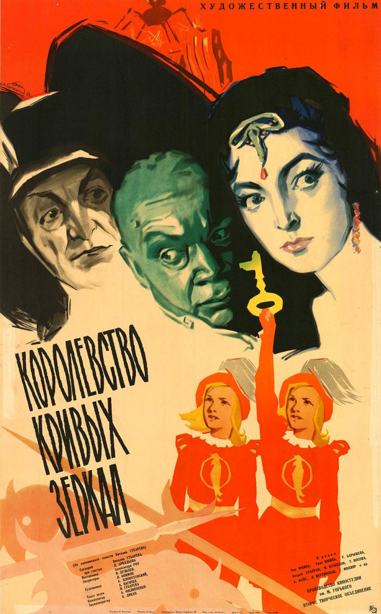 Boris Alexandrovich Zelensky. The Kingdom of crooked mirrors : Art film