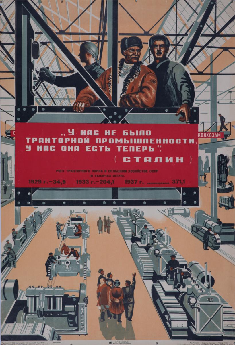 Виктор Иванович Говорков. Тракторная промышленность