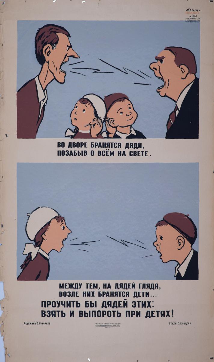 Виктор Иванович Говорков. Во дворе бранятся дяди. Агитплакат № 1841
