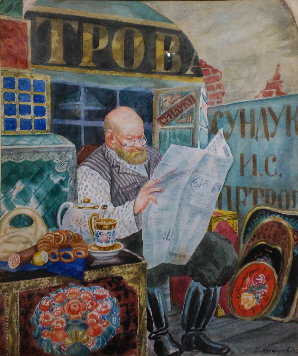 """Борис Михайлович Кустодиев. Сундучник. Из серии """"Русские типы"""""""