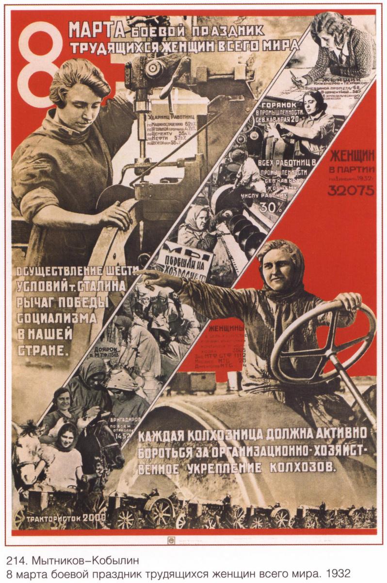 Плакаты ссср к праздникам - международный женский день - 8 марта - г.